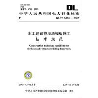 中华人民共和国电力行业标准DL/T5400―2007 水工建筑物滑动模板施工技术规范