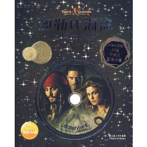 迪士尼经典电影故事(平装):加勒比海盗/亡灵的宝藏(中英双语版附赠中英文配音光盘)