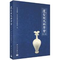 辽金历史与考古(第八辑)