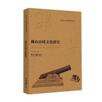 佛山冶铸文化研究