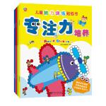 儿童脑力专注力训练贴画贴纸书(套装4册)