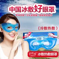 伊芳妮冰敷眼罩 夏季冰袋敷眼冷热敷护眼罩 含按摩冰凝珠 可循环使用 天蓝色 一盒装