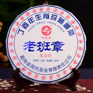【28片 整件一起拍】2017年鸡饼 老班章古树生茶 400克/片