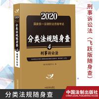 2020国家统一法律职业资格考试分类法规随身查:刑事诉讼法 中国法制出版社