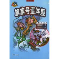 【正版现货】旗旗号巡洋舰 郑渊洁 9787507721980 学苑出版社