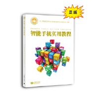 【新书店正版】智能手机实用教程沈任元上海教育出版社9787544478045