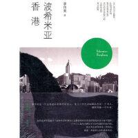 【二手旧书9成新】 沙发图书馆 人间世―波希米亚香港
