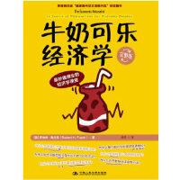 牛奶可乐经济学(完整版)(美)罗伯特.弗兰克中国人民大学出版社9787300129082