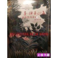 【二手9成新】茶神在山上勐海普洱茶�雷平�云南人民出版社