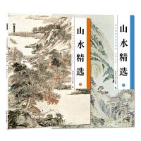 墨点美术 经典名画高清本山水精选套装(共2册)