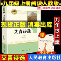 艾青诗选 人民教育出版社 原著未删减完整版九年级上册初中生阅读课外书读物 语文配套