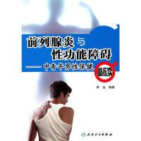 前列腺炎与性功能障碍