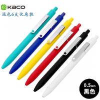 KACO中性笔 点途创意日式商务办公学生用签字水笔简约纯色笔杆笔芯书写黑色0.5mm中性笔无笔盒简易pvc塑料袋包装