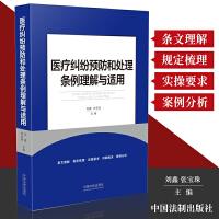 医疗纠纷预防和处理条例理解与适用 中国法制出版社