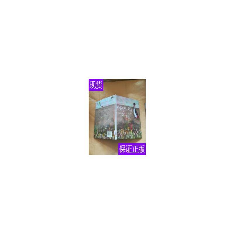 [二手旧书8成新]啄木鸟女孩【馆藏】【精装】 /刘清彦,姜义村文 【正版旧书,无光盘及任何附赠品】