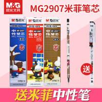 晨光MF-2907米菲中性笔芯0.38mm全针管 黑色盒装红色水性替芯 学生用韩国创意可爱超萌小学生笔芯碳素黑笔心