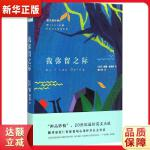 我弥留之际 威廉・福克纳,蓝仁哲 译林出版社 9787544751438 新华正版 全国85%城市次日达