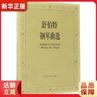 舒伯特钢琴曲选 陈舒华 人民音乐出版社9787103036631『新华书店 品质保障』