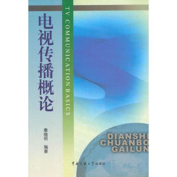 电视传播概论/北京广播学院继续教育学院成教系列教材