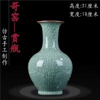 陶瓷花瓶仿古官窑开片花器家居装饰品客厅古典中式玄关摆件