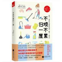 不烦不累扫一屋 新津春子 家庭生活 基本知识 生活、时尚、家居清洁、整理书籍 类似怦然心动每天整理魔法可搭断舍离
