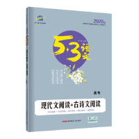 五三 现代文阅读+古诗文阅读(高考)53高考语文专项 曲一线科学