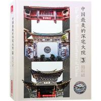 中国美的深宅大院3 中式传统附院住宅研究 四合院 老宅 古建筑设计书籍
