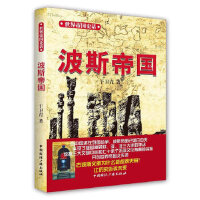 波斯帝国于卫青中国国际广播出版社9787507836820