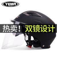 野马夏季电动踏板摩托车头盔男防雨双镜片半盔覆式防晒安全帽夏天