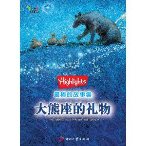 """大熊座的礼物――""""Highlights最棒的故事集""""之一"""
