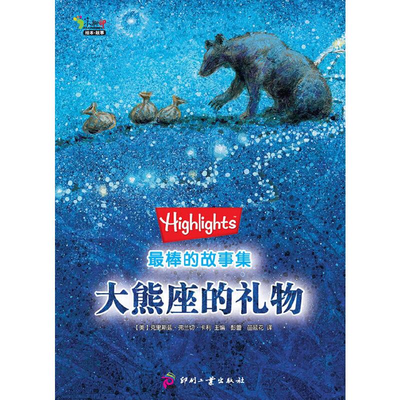 """大熊座的礼物——""""Highlights最棒的故事集""""之一"""