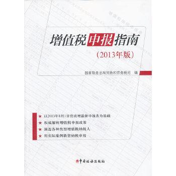 增值税申报指南(pdf+txt+epub+azw3+mobi电子书在线阅读下载)