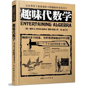 趣味代数学(pdf+txt+epub+azw3+mobi电子书在线阅读下载)