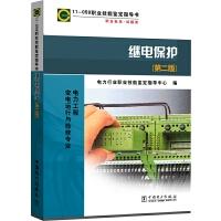 11-059 职业技能鉴定指导书 继电保护(第二版)