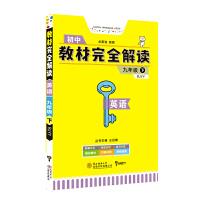 小熊图书2020版王后雄学案教材完全解读英语九年级(下)配人教版 王后雄初三英语