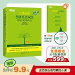限时抢9.9元!新东方 (2021)恋练有词:考研英语词汇识记与应用大全
