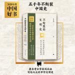 不断裂的文明史:对中国国家认同的五千年考古学解读(2020年度中国好书)