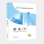 税务师教材2021 2021年全国税务师职业资格考试教材 税法(I)