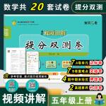 黄冈彩卷提分双测卷・数学五年级・上册