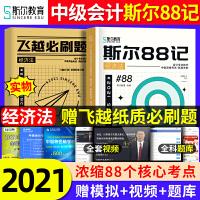 备考2022 中级会计2021考前冲刺 斯尔88记 斯尔中级经济法 中级会计职称教材2021配套核心知识点梳理+1套飞越