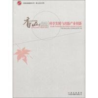 香山论坛:科学发展与出版产业创新[2008] 中国出版集团公司战略发展部 9787500122821 中国对外翻译出版社