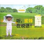 【正版直发】听,蜜蜂在说话! (英)艾利森・福尔门托,徐岱楠 9787546812953 敦煌文艺出版社