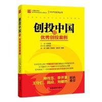 【正版直发】(VC/PE系列丛书)创投中国Ⅲ 创投案例 中国投资协会股权和创业投资专业委员会 978751363360