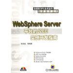 Websphere Server 平台的J2EE实例开发指南张洪斌9787111183280机械工业出版社