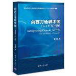 向西方诠释中国 《天下月刊》研究 彭发胜 清华大学出版社 9787302427209