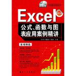 Excel公式、函数与图表应用案例精讲马玉军,陈连山,王健南9787802436367中航书苑文化传媒(北京)有限公司