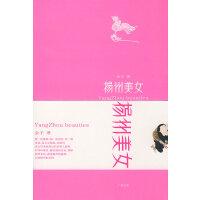 【包邮】 扬州美女 金子 9787806942505 江苏广陵书社有限公司