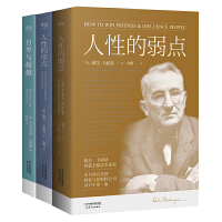 人性的解析大全集(全三册)(畅销100万册,人性的弱点+人性的优点+自卑与超越,薛之谦,抖音推荐。深度剖析人类的本性)
