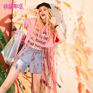 【3折到手价:102】妖精的口袋新款流苏宽松hiphop短袖女欧货女款t恤
