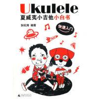 【正版全新直发】Ukulele夏威夷小吉他小白书 张松涛 9787549556564 广西师范大学出版社